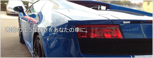 GFCサービスのカーコーティングは陶器のような輝きをあなたの車に与えます
